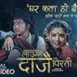 Tama Pittal by Samrat & Samikshya Feat. Paul Shah, Durgesh, Garima, Gurans & JvinJvis New S