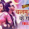 Balamua Ke Gaon Mein Pawan Singh Kajal Raghwani Bhojpuri Superhit Song 2019