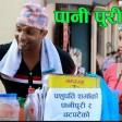 New Teej Song 2072 Paani Puri पन पर - Pashupati Sharma & Janaki Tarami Magar