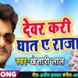 Devar Kari Ghat A Raja Khesari Lal Yadav,