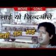 Malai Yo Jindagile Nepali Movie Hami Teen Bhai Song Rajesh Hamal Udit Narayan
