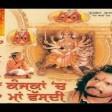 Kanjkan Ch Maa Vasdi Punjabi Devi Bhajan By Hans Raj Hans [Full Video Song] I Kanjkan Ch Maa Vas
