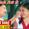 Yi Aankhama Timi Chheu - Full Song(with lyrics) - Nai Nabhannu La 2 - Prem Pariyar