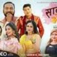 New Nepali Lok Dohori Song  - SALI VENA