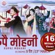 New Nepali Movie - Shatru Gate SongRupai MohaniDipak, Deepa, Hari Bansha, Madan Krishn