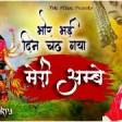 यद तह आवल - Dulri Hamar Maiya Rakesh Mishra Bhojpuri Mata Bhajan