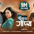 YO KURA GOPYA (य कर गपय) Pramod Kharel ft.Najir Husen & Alisha Rai OFFICIAL VIDEO