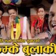 Pashupati Sharma Superhit Lok Dohori Song Jhumke Bulaki