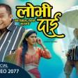 Lobhi Dai लभ दई by Pashupati Sharma & Samjhana Bhandari New Teej Song 2077