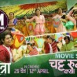Chatta Rumal - YATRA Movie Song Salin Man Bania, Salon, Malika, Prechya Melina Rai, Dharme