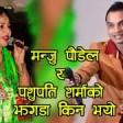 New Nepali Roila Song 2073 By Manju Poudel & Pashupati Sharma