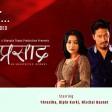 Lai Lai -Prasad Nepali Movie Lyrical Song Video Bipin Karki, Nischal Basnet, Namrata Shrest