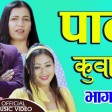 Maya Beriyo मय बरय Pani Kuwako Bhojraj Kafle Gita Devi Fulbari Music