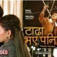 Tadha Bhaye Pani Official MV (Female Version) ft.Paul Shah & Malika Mahat Asmita Adhikari U