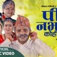 Pir Nabhako Ko Chha Ra by Pashupati Sharma & Ramila Neupane New Typical Jhyaure Song 2077