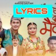 Ek Kaan Dui Kaan Maidaan - Aashish Sachin Melina Rai The Cartoonz Crew Aanchal Sharma Mya
