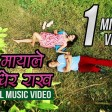 Shyam Karki - Timro Mayale Badhera Rakha Official Video 2019