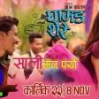 Sali Mann Paryo - Ghamad Shere Movie Song Nischal Basnet, Swastima Khadka Kali Prasad, Ash