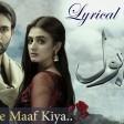 Ja Tujhe Maaf KiyaSinger Nabeel Shaukat &amp Aima BaigLyrical OSTARY Digital
