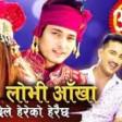 New Nepali lok dohori song 2076 lobhi Aankha by Basanta Thapa & Laxmi Malla