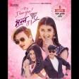 I Love You Bhanna paye ta Naresh Khati & Nira Chhantyal Ft. Paul Shah, Meksam, Prisma-Princy