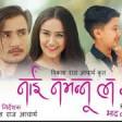 Balapan Ko Umera New Nepali Movie Song-2018 Nai Nabhannu La 5 Anubhav Regmi, Sedrina Sharm