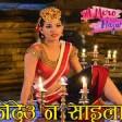 New Nepali Movie- 2017A MERO HAJUR 2Kinideu Na Saila DaiFt. Samragyee R L Shah