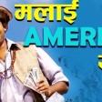 Pashupati Sharma Malai America Yahi मलई अमरक यह - Sita KC Nepali Song