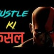 Hustle Ki Fasal हसल क फसल Hindi Motivational Rap 2019 Nishayar #HustleKiFasal