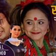 Sarangi Ryai Ryai by Pashupati Sharma & Samjhana Bhandari Feat. Karishma Dhakal New Lok doho