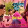 Sali Mann Paryo - Ghamad Shere Movie Song Nischal Basnet, Swastima Khadka Kali Prasad, Ashm