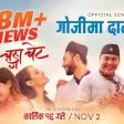 Gojima Daam Chaina - CHANGAA CHAIT Movie Song Priyanka, Ayushman,Paramita Rajan Raj Siwa