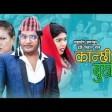 New Nepali Dashain Tihar Song 2076Kanchhi Buhari by Pashupati Sharma & Samjhana Bhandari