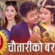 New Nepali Lok Dohori Song 2076 Chautariko Bar