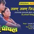 JANAM JANAM JIULA SANGAIAnandaMilanShree KrishnaPooja ChandBar Pipal Nepali Movie Song