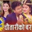 New Nepali lok dohori song 2076Chautariko barBikram Pariyar & Sumitra TamangFt. Ramji Khand