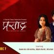 Lai Lai -&quotPrasad&quot Nepali Movie Lyrical Song VideoBipin Karki, Nischal Basnet, Namrata Sh
