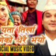 YETA TIRKHA LAGEKO PREM GEET SONG Pashupati Sharma Pradeep Khadka & Pooja Sharma Prem Ge