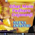 Ghar Mein Padharo Gajananji Full Songs Sapna Awasthi Top Ganesh Devotional Songs