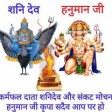 Lord Shani Dev Maha Mantra - Very powerfull mantra