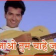 Jao Tum Chahe Jahan 4K Narsimha Urmila Matondkar Alka Yagnik Amit Kumar Bollywood Song