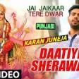 Daatiye Ni Sheranwaliye I Punjabi Devi Bhajan I Karan Juneja I Full HD Video I Jai Jaikaar Tere