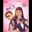 Prakash Saput New Song Mero Pani Haina Ra Yo Desh