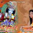 Sanware Tera Ehsaan Hai Dhvani Arora