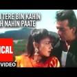 Hum Tere Bin Kahi Rah Nahi Pate ((( Love ))) Sadak 1991 Sanjay Dutt, Pooja Bhatt Anuradha Pau