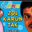 Zol Zol Zol Karun Taak - Bharat Jadhav Fun Song - Golmaal Marathi Movie - Amruta Khanvilkar