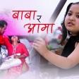 Baba Ra Aama - Suprina KarkiNew Nepali Adhunik Song 20752018