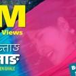 GHINTANG GHINTANGKarma Tseten G. New Nepali Hit Song 2019NESS STUDIOOFFICIAL MUSIC VIDEO