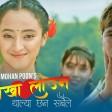Aakhan Launa - New Nepali Song S.D Yogi, Melina Rai Marishka Pokhrel, Ajaya Pun, Arjesh