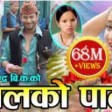 New Nepali Lok Dohori Song 2075 सलक पतक टपर Salko patko